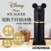 超下殺【日本DOSHISHA】Otona米奇電動手持刨冰機(黑) DHISD-18BKT