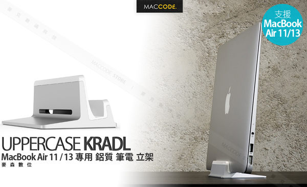 UPPERCASE KRADL MacBook Air 11 / 13 專用 鋁質 筆電 立架