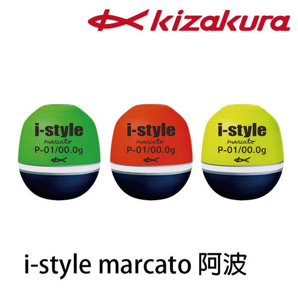 漁拓釣具 KIZAKURA i-style marcato 紅 #00 #0 #B #2B #3B #5B (阿波 單錐 浮標)