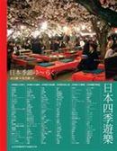 (二手書)日本四季遊樂