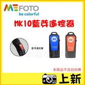 Mefoto MK-10 MK10 自拍棒 專用藍芽遙控器《台南/上新》》適用MK20C