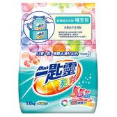 一匙靈亮彩超濃縮洗衣粉補充包1 6kg 【愛買】