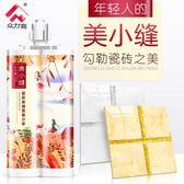 眾力高美縫劑(美小縫)瓷磚地磚專用防水美縫真勾填縫劑膠金白色【跨店滿減】