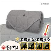 ~皇家竹炭~竹炭超細纖維魔力刷毛毯5X6 尺竹炭刷毛竹炭棉心即刻蓄溫可鋪可蓋