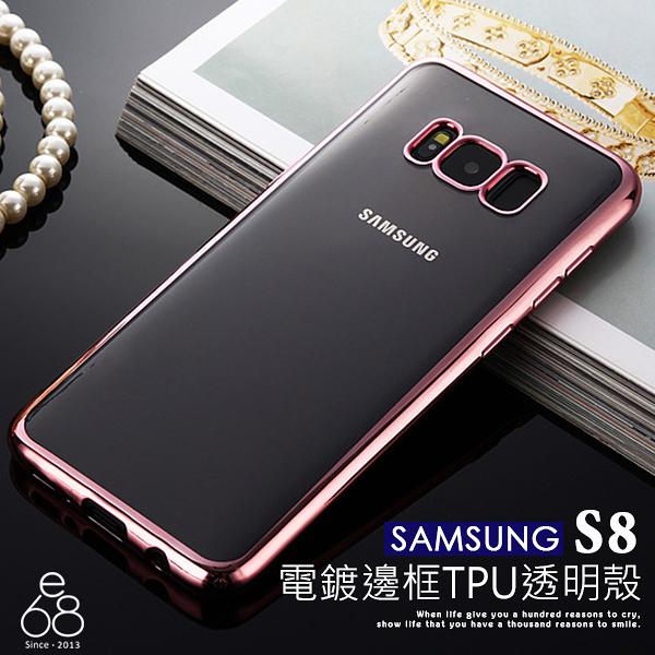 電鍍邊框 TPU 透明殼 三星 S8 G950 5.8吋 手機殼 保護殼 超薄 矽膠殼 軟殼 清水保護套