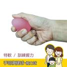 手部復健球(R&R握力球/特軟) 按摩球 / 訓練握力 / 關節活動 / 刺激末稍神經 / 預防巒縮