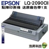 【搭S015541原廠色帶1支】EPSON LQ-2090CII A3點陣式印表機