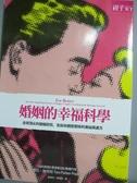 【書寶二手書T5/家庭_JPQ】婚姻的幸福科學_泰拉‧帕克柏