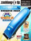 【日象】藍寶寵物電動剪毛器 ZOH-1866G