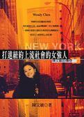 (二手書)打進紐約上流社會的女強人