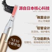 電動睫毛捲翹器自然持久加熱眼睫毛夾日本初學者電熱燙睫毛器  朵拉朵衣櫥