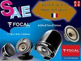 盛昱音響  #法國 FOCAL DOME FLAX 2.1 喇叭 歡迎洽詢│限量三套│秒殺搶購中 #有現貨