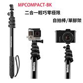 ◎相機專家◎ 全館免運 Manfrotto MPCOMPACT-BK 2合1輕巧零極限自拍棒 單腳架 Gopro自拍桿 公司貨
