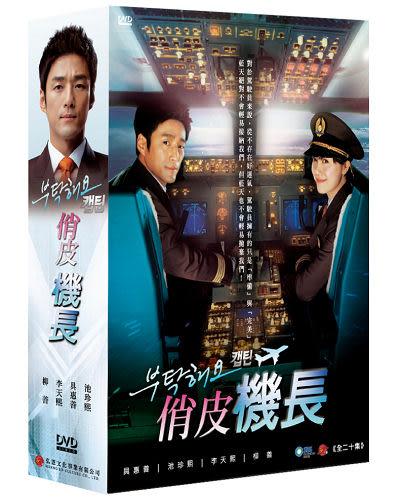 俏皮機長 DVD [雙語版] (具惠善/池珍熙/李天熙/柳善/Clara) [拜託了機長]