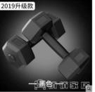 啞鈴 六角啞鈴5KG10公斤20千克包膠固定啞鈴女/男士練臂肌家用健身器材【快速出貨】