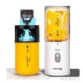 榨汁機家用水果小型便攜式榨汁杯多功能迷你料理機充電動炸果汁機PH4310【棉花糖伊人】