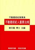 (二手書)不動產經紀人重要法規(49版)