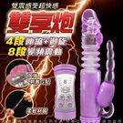 情趣用品-按摩棒 雙享炮 4X8段 伸縮變頻 360度轉珠按摩棒 紫色 G點震動 拉珠跳蛋輔助