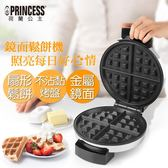 【Princess 荷蘭公主】鏡面鬆餅機 132302 ★免運費