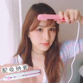 韓國學生直發捲發器兩用內扣電瀏海捲發棒兩用迷你型不傷發小夾板    9號潮人館