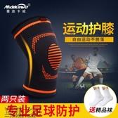 專業足球護膝運動男打籃球裝備訓練跑步保暖深蹲護膝蓋女健身護具