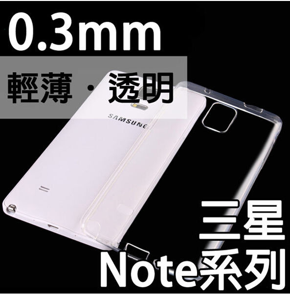 【TT】透明 0.3mm TPU 軟殼 保護殼 手機殼 三星 Note系列 Note5 Note4 Note3 Note2 保護套 透明殼 殼