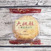 蘇記食品_大桃酥55g【0216零食團購】4710829660069