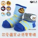 【衣襪酷】貝柔 可愛圖案 襪底止滑 寶寶襪 反摺 短襪台灣製 pb