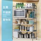 莫菲思 90CM五層不鏽鋼多功能置物架 廚房架 收納架 架