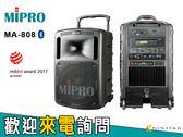 【金聲樂器】MIPRO MA-808 旗艦型 手提式 無線 擴音機 267W 藍芽傳輸 有CDmp3/USB MA808