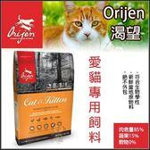 *KING WANG*【特價下殺2199+含運】新規格Orijen渴望- 愛貓專用 成幼貓5.4kg
