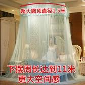 圓頂吊頂蚊帳雙人加大吊掛吸頂圓形落地公主風1.5m1.8米床1.2家用WY