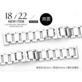 完全計時手錶館│豪邁型男 22mm 18mm 精緻拋光實心316L 不鏽鋼錶帶雙向按壓釦鋼6 1