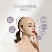瘦臉神器 繃帶v臉面膜睡眠美容儀提拉緊致面部雙下巴小微罩法令紋(中秋禮物)
