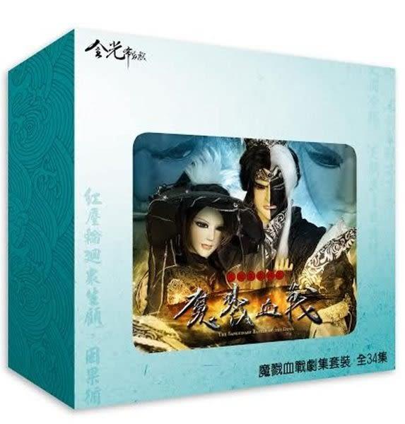 金光布袋戲:魔戮血戰 劇集套裝 DVD  全34集 (購潮8)