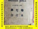 二手書博民逛書店罕見1951年染化月刊合訂本,第七卷。Y205610 出版1951
