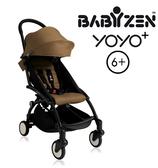 (2019新色)法國 Babyzen YoYo+ 嬰兒手推車6+(太妃糖)(黑色車架)
