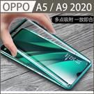 【萬磁王】OPPO A5 A9 2020...