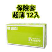 【愛愛雲端】樂趣(超薄)保險套12入(M-6) B500105