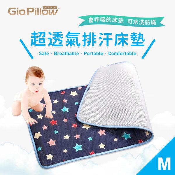 【韓國GIO Pillow】超透氣排汗嬰兒床墊 四季適用 會呼吸的床墊 可水洗防蟎【M號 60x120cm】