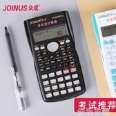 計算機 學生用會計職業考試審計建筑統計科學函數多功能計算器財務計算機 生活主義