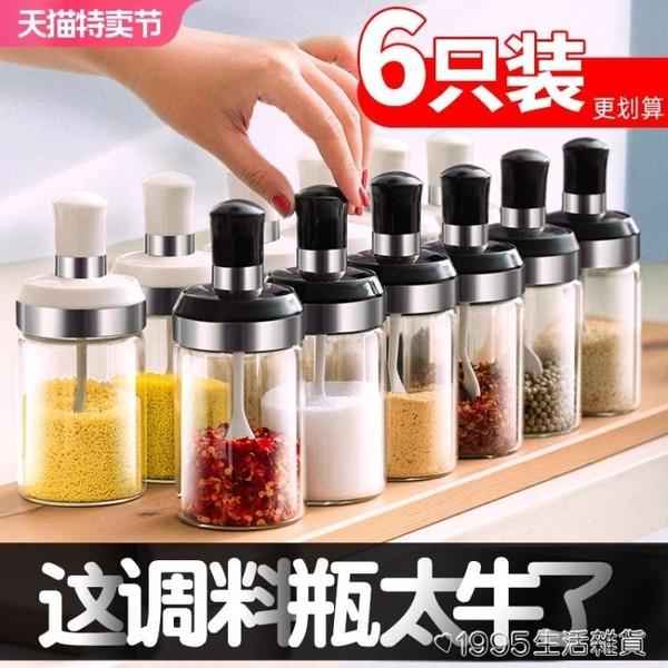 調味罐玻璃鹽罐廚房調料罐子家用收納瓶油壺鹽味精調料盒組合套裝 1995生活雜貨