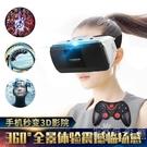 千幻魔鏡10代升級版vr眼鏡手機專用4d虛擬現實年會禮品生日小時光生活館