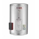 (全省安裝)佳龍12加侖儲備型電熱水器直掛式熱水器JS12-B