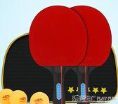 兵乓球用品 2只裝套裝 乒乓球拍雙拍初學者學生兵乓球訓練比賽 直拍/橫拍  LX 新品特賣