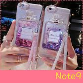【萌萌噠】三星 Galaxy Note9  創意流沙香水瓶保護殼 水鑽閃粉亮片軟殼 手機殼 手機套 附掛繩