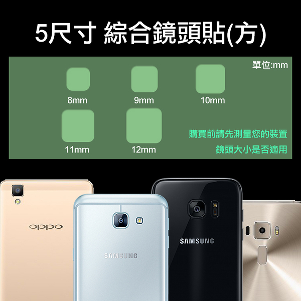 ▼方形鏡頭保護貼 5入/方型/鏡頭貼/HTC One S9/M9s/華為 HUAWEI P9 Lite/GR5/G7 Plus/Y6/P8/P8 lite