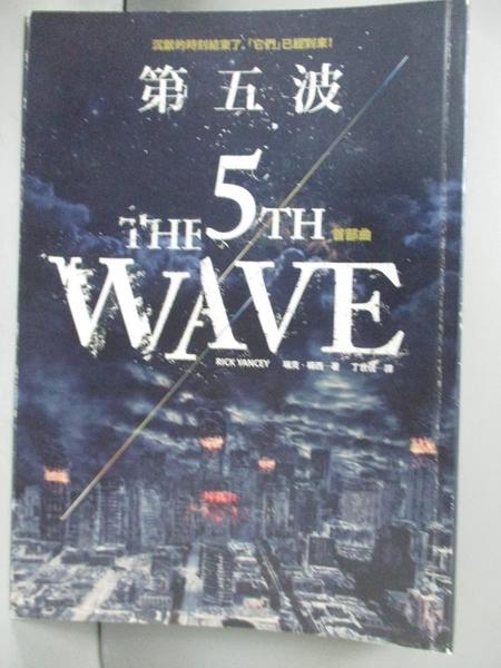 【書寶二手書T6/一般小說_HAG】第五波(首部曲)_瑞克‧楊西