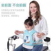 電動摩托車兒童安全帶騎坐電瓶車寶寶綁帶小孩背帶后座防摔保護帶
