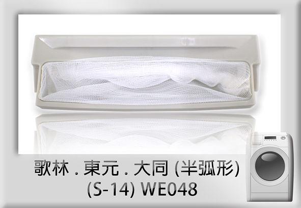 《 鉦泰生活館》歌林 . 東元 . 大同 (半弧形)洗衣機濾網 S-14
